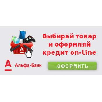 Рассрочка от Альфа Банк