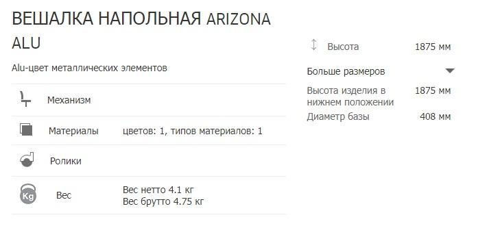 описание вешалка arizona