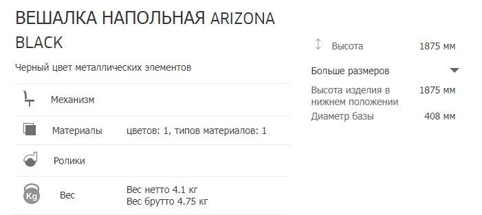 опис вішалка arizona black