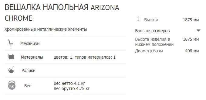 описание вешалка arizona chrome