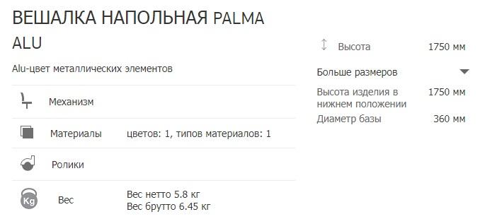 опис вішалка palma