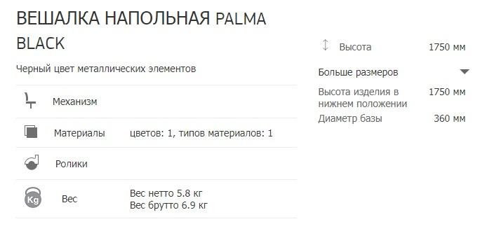 описание вешалка palma black
